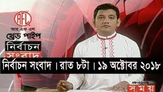 নির্বাচন সংবাদ | রাত ৮টা  | ১৯ অক্টোবর ২০১৮ | Somoy tv bulletin 8pm | Latest Bangladesh News