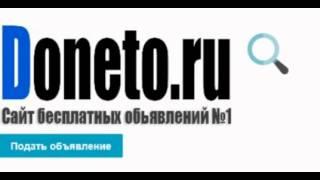 Подать бесплатное объявление  Vladivostok.doneto.ru(, 2016-02-08T11:01:54.000Z)