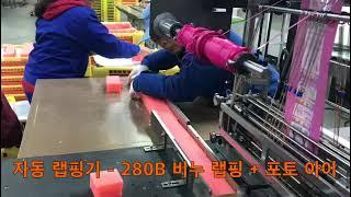 자동 랩핑기   280B 비누 랩핑 + 포토 아이, 화…