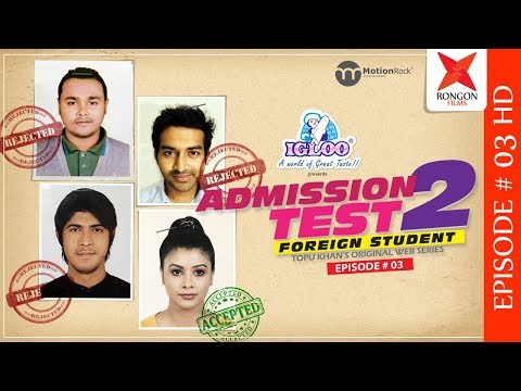 Admission Test 2 | Episode 03 | Toya | Zakia Bari Mamo | Tawsif | Tamim | Zaki | Fs Nayeem | Jovan