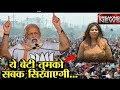 अभी अभी PM मोदी ने दी भयंकर चेतावनी, प्रियंका को लेकर इतनी बड़ी भीड़ में बड़ा ऐलान