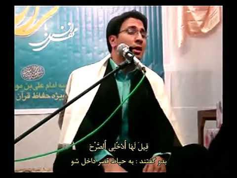 Amazing sheikh hamed shakernejad