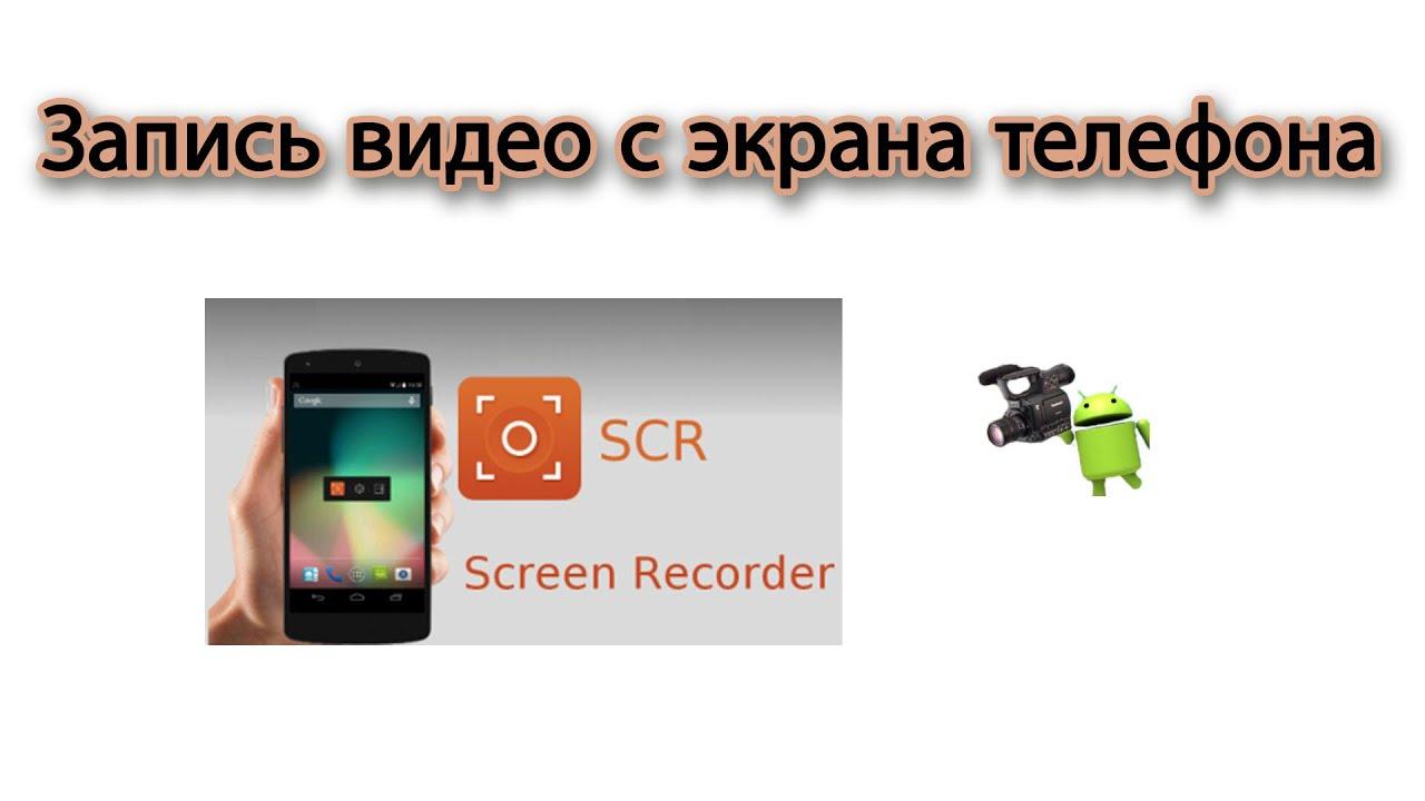 Програмку захват видео с экрана на телефон