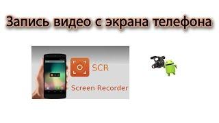 Запись видео с экрана телефона(Скачать программу: https://yadi.sk/d/L0RoyIUgiKvFk Запись видеороликов высокого качества прямо с вашего телефона или..., 2015-07-23T20:35:04.000Z)