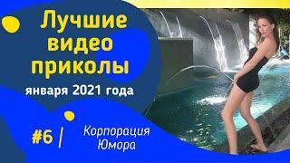 САМЫЕ СМЕШНЫЕ РОЛИКИ ДО СЛЕЗ ЛУЧШИЕ ПРИКОЛЫ 2021 ПРИКОЛЬНОЕ ВИДЕО ЯНВАРЬ 2021 РЖАКА УГАР 6