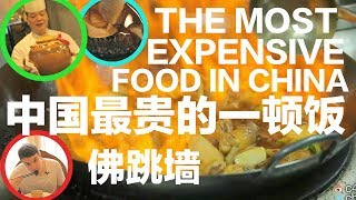 I Ate the Most Expensive Food in China: Buddha