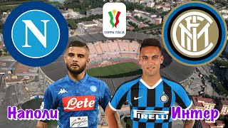 Наполи Интер 1 2 финала кубка Италии 13 06 20 прогноз на футбол Обзор