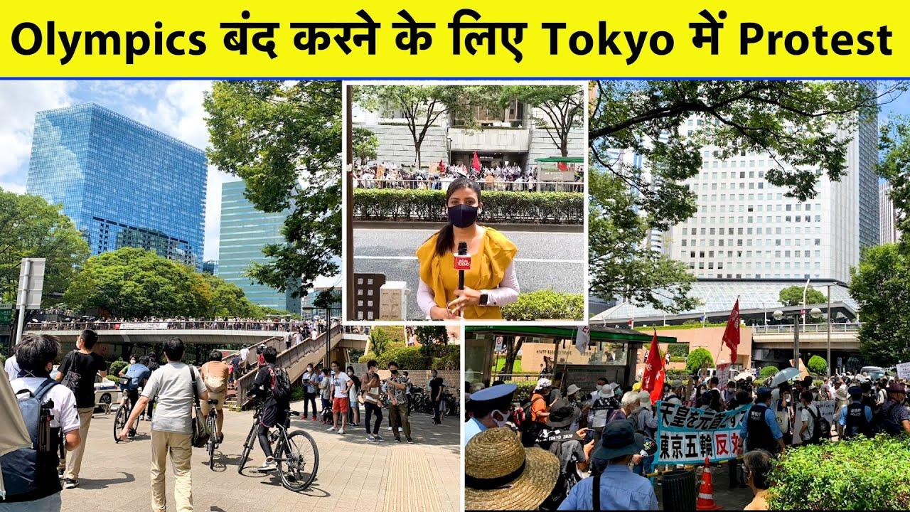 OLYMPICS 2020: Tokyo में हुआ जबरदस्त विरोध, प्रदर्शनकारियों ने की ओलंपिक रद्द करने की मांग |