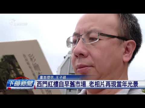 工程師研究臺灣歷史 修復相片再現古早時代