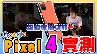 Google Pixel 4 XL 拍照實測!夜拍功能驚人【黃氏兄弟】外婆家系列 SP