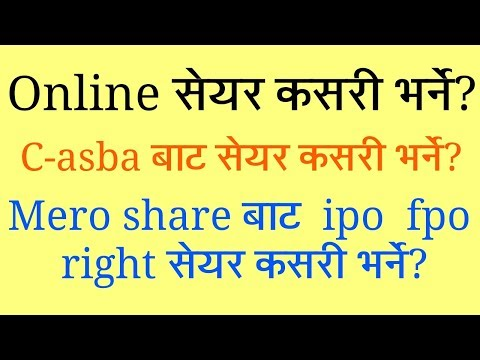 How to apply ipo fpo and right share from C-ASBA in meroshare|| share market