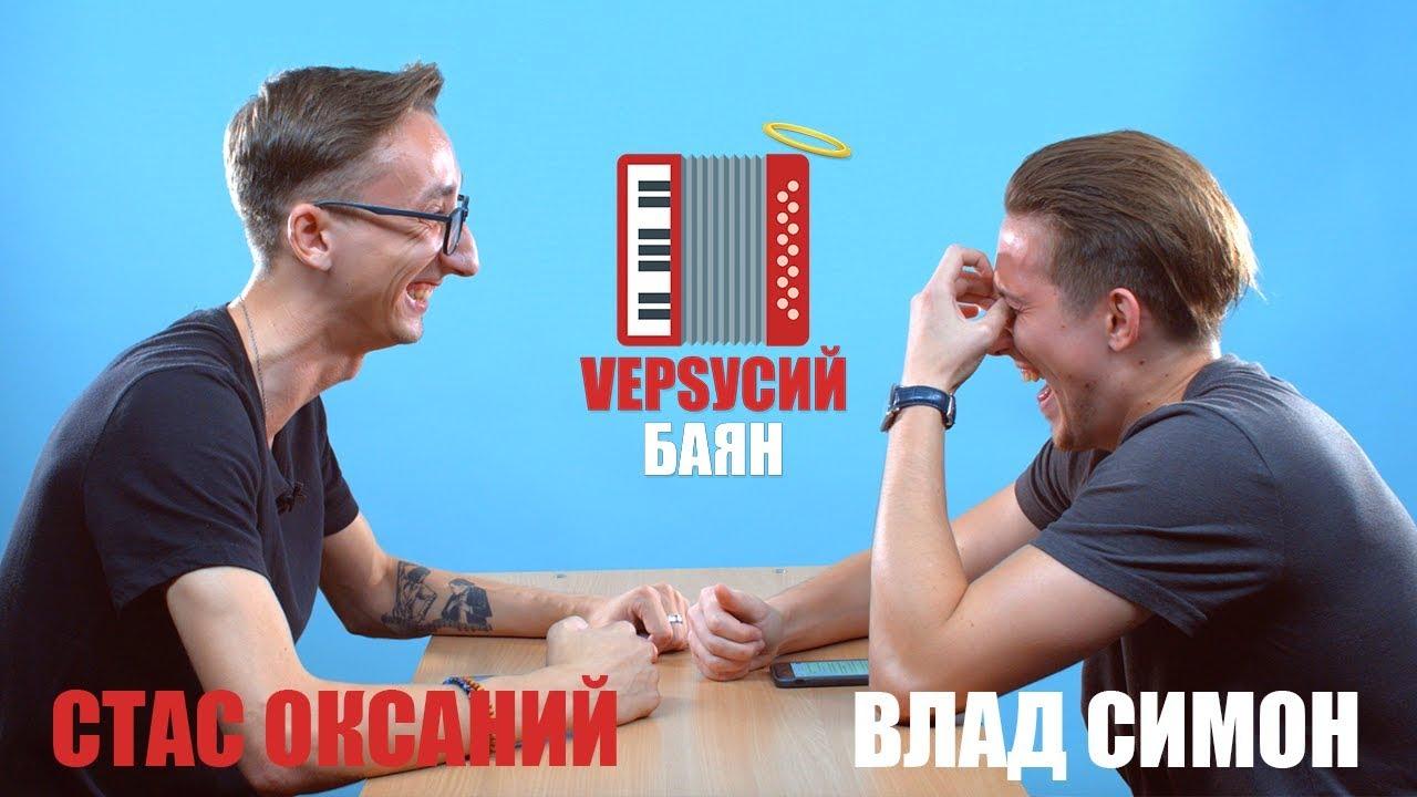 VЕРSУСИЙ БАЯН #1   Стас Оксаний - Влад Симон