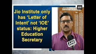 Jio Institute only has 'Letter of Intent' not 'IOE' status: Higher Education Secretary - #ANI News