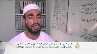 جدل بتونس حول عزل أئمة مساجد