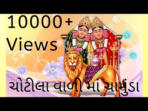 ચોટીલા ચામુંડા મંદિર - जानिए चोटिला मंदिर का राज़ - Mystery Of Chotila Chamunda Mataji Temple Vlog #1