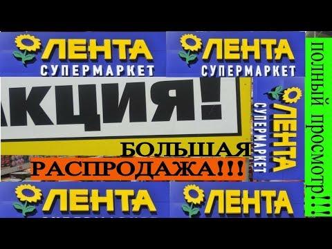 2019 АПРЕЛЬ!!!АКЦИИ В МАГАЗИНЕ ЛЕНТА // НОВИНКИ