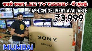 सबसे सस्ता LED TV ₹3999/- में …