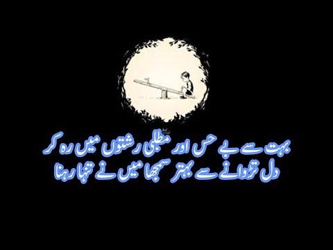 Deep Urdu Quotes For Lonely Hearts - Part 2 | Laila Ayat Ahmad