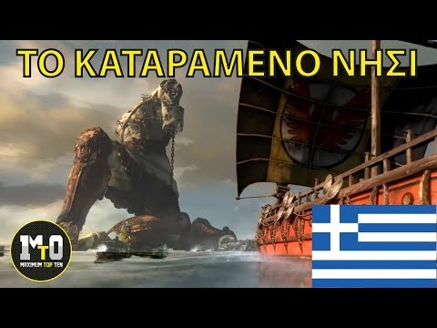 GOD OF WAR: ASCENSION THE ISLAND OF DELOS HD (Ελληνικα - Greek) - ΤΟ ΝΗΣΙ ΤΗΣ ΔΗΛΟΥ - GOD OF WAR PS4