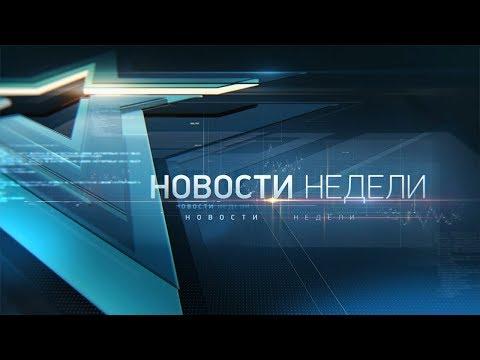 Новости недели с Юрием Подкопаевым. Эфир 24.05