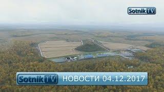 НОВОСТИ. ИНФОРМАЦИОННЫЙ ВЫПУСК 04.12.2017