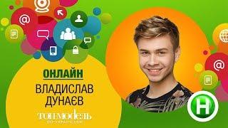 Онлайн-конференция с участником реалити «Топ-модель по-украински» Владом Дунаевым