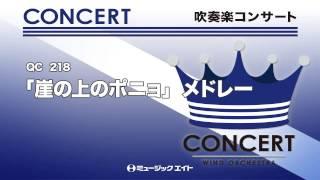 【QC-218】「崖の上のポニョ」メドレー ミュージックエイトHP http:www.music8.com/