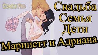 Комикс про Леди Баг и Супер Кота - Свадьба семья и дети Адриана и Маринетт в будущем