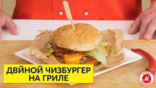 Двойной чизбургер на гриле Tefal