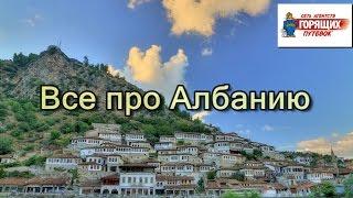 Все про Албанию - как там отдохнуть, безопасность отдыха, цены на горящие туры(Развенчиваем мифы об Албании. Классный и недорогой отдых в Европе! Купить горящие туры в Албанию (Турцию,..., 2014-08-08T13:52:25.000Z)