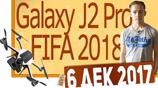 СН. Samsung Galaxy J2 Pro, FIFA 2018, Honor 7X и V10, GoPro Karma