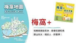 Publication Date: 2020-10-18   Video Title: 梅窩+ 去離島,唔駛迫人既好選擇!!!