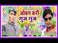 Latest Holi Song  || Joban Kari Guje Guj Ho Na || Lado Madhesiya || 2018 Holi SPL Mix||Dj Ms Banaras Mp3