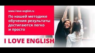 Приглашение автора методики Валерии Мещеряковой на Базовый семинар I LOVE ENGLISH