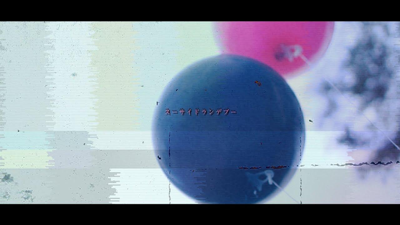 おかありな「スーサイドランデヴー」Music Video