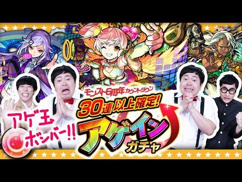【モンスト】アゲアゲが止まらないッ!?30連以上確定アゲインガチャ!!
