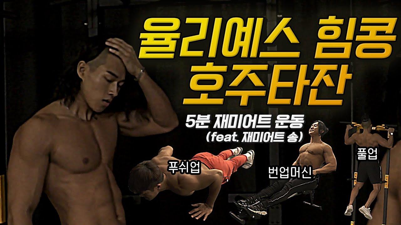 헬창들에게 재미어트송을 들려줬다~!! (feat. 율리예스,호주타잔)