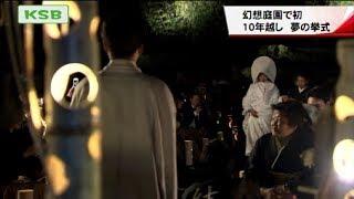 幻想庭園でナイトウエディング 後楽園が結婚式場に 岡山市