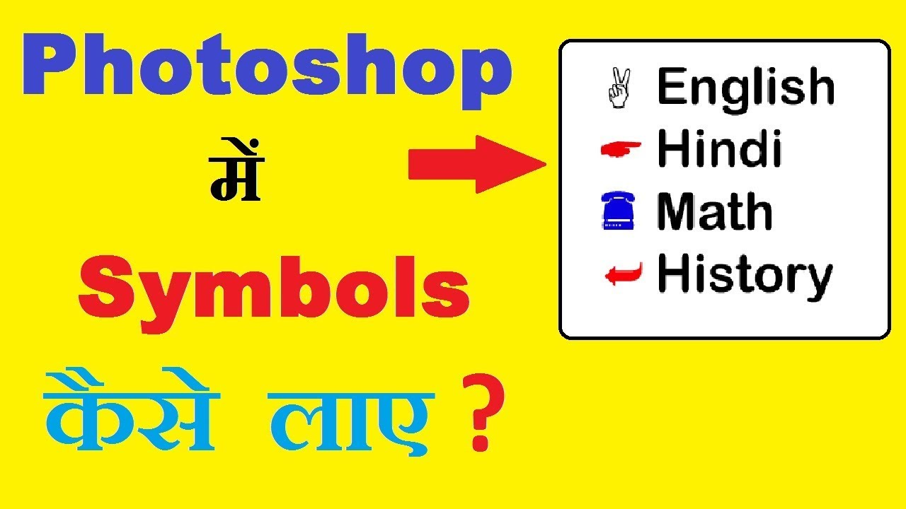 How To Add Or Insert Symbols In Adobe Photoshop In Hindi Youtube