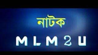 নাটক MLM 2 YOU। এম এল এম। Belal Ahmed Murad। Sylheti Natok। Bangla Natok