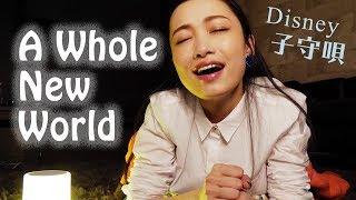 おやっとさぁ~!西田あいです。 今夜の子守唄は…「A Whole New World」...