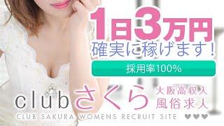 clubさくら日本橋店のお店動画