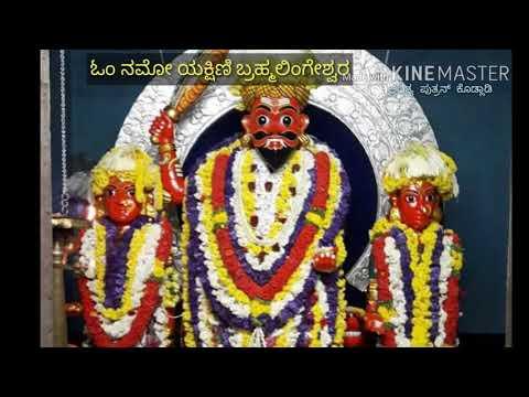 Maranakatte Bramhalingeshwarana bhakthi geethe