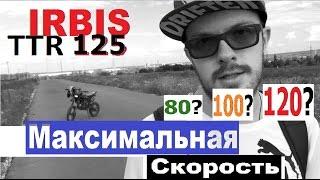 Irbis TTR 125 Максимальная скорость! (разгон Ирбиса и максималка) (Babzor.ru)(, 2016-07-04T15:37:07.000Z)