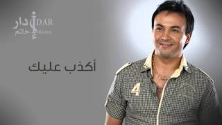 Hatim Idar - Akdeb Alik (Official Audio) | حاتم إدار - أكذب عليك