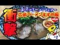 真冬のラーメンフェアー!、日清チルド!広島ラーメンすずめを味わう!