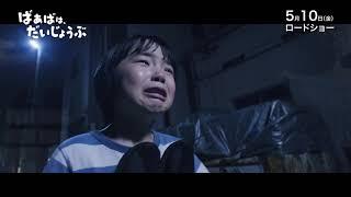 映画『ばあばは、だいじょうぶ』劇場予告編 https://grandmaisokay.com/...