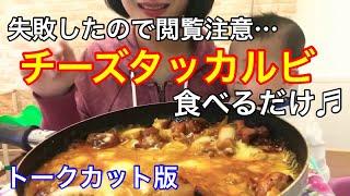 料理のビジュアルも食べ方も汚いので閲覧注意とさせていただきました   ...