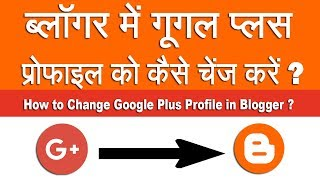How To Change Google Plus Profile In Blogger | Blogger Me Google Plus Profile Ko Kaise Change Kare
