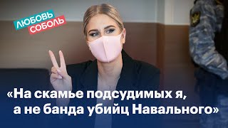 Речь Любови Соболь на суде по делу о попытке поговорить с отравителем Навального Кудрявцевым